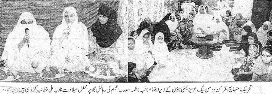 تحریک منہاج القرآن Minhaj-ul-Quran  Print Media Coverage پرنٹ میڈیا کوریج Daily Din Page: 4