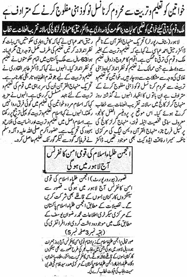 Minhaj-ul-Quran  Print Media CoverageDaily Musawat Page: 3