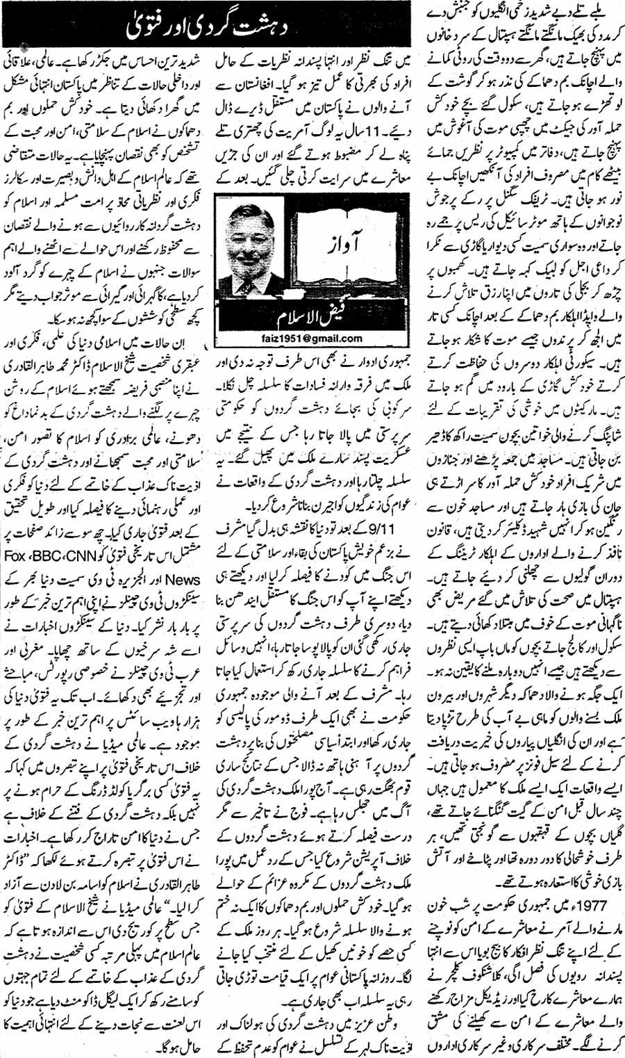 Minhaj-ul-Quran  Print Media CoverageDaily Ausaf Page: 11