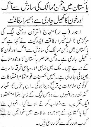 Minhaj-ul-Quran  Print Media CoverageDaily Ausaf Page: 7