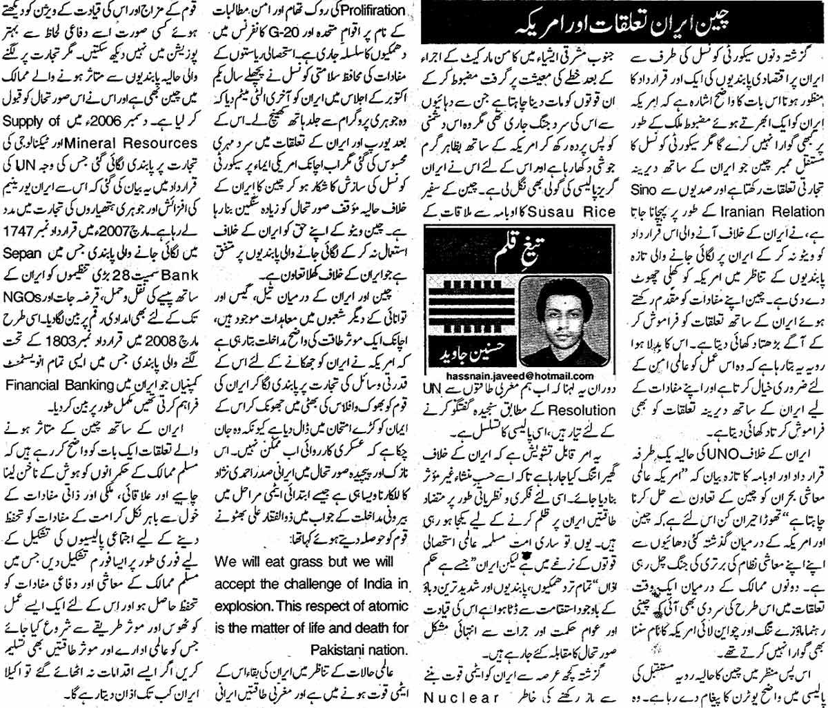 Minhaj-ul-Quran  Print Media CoverageDaily Ausaf Editorial Page