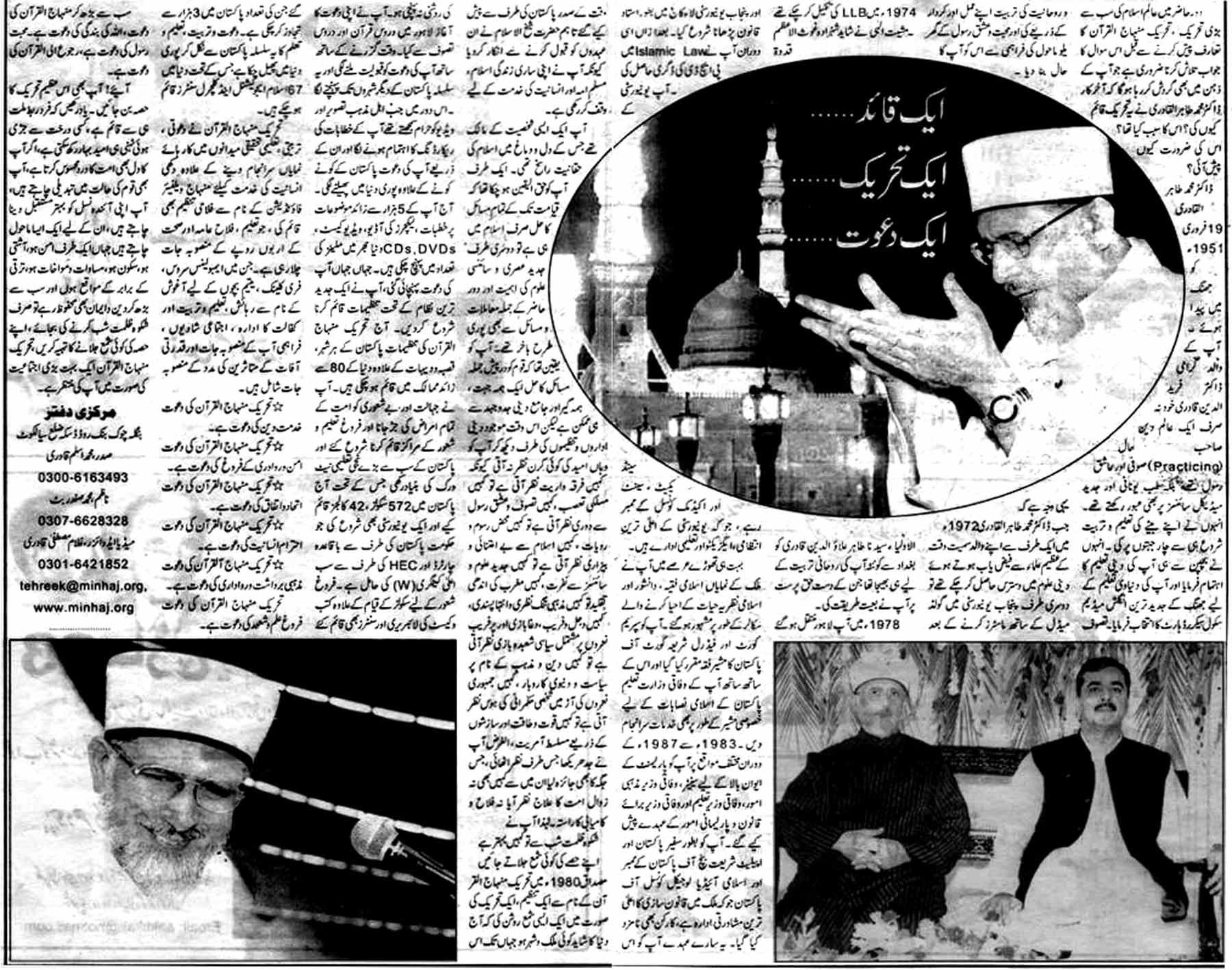 Minhaj-ul-Quran  Print Media Coverage Daily Surprise News Gujranwala Page: 3