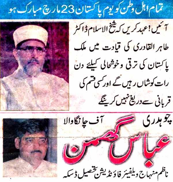 Minhaj-ul-Quran  Print Media CoverageDaily Surprise News Gujranwala Page: 3