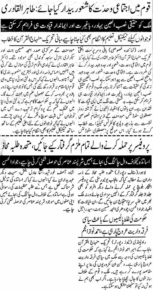Minhaj-ul-Quran  Print Media CoverageDaily Pakistan Page: 7, 12
