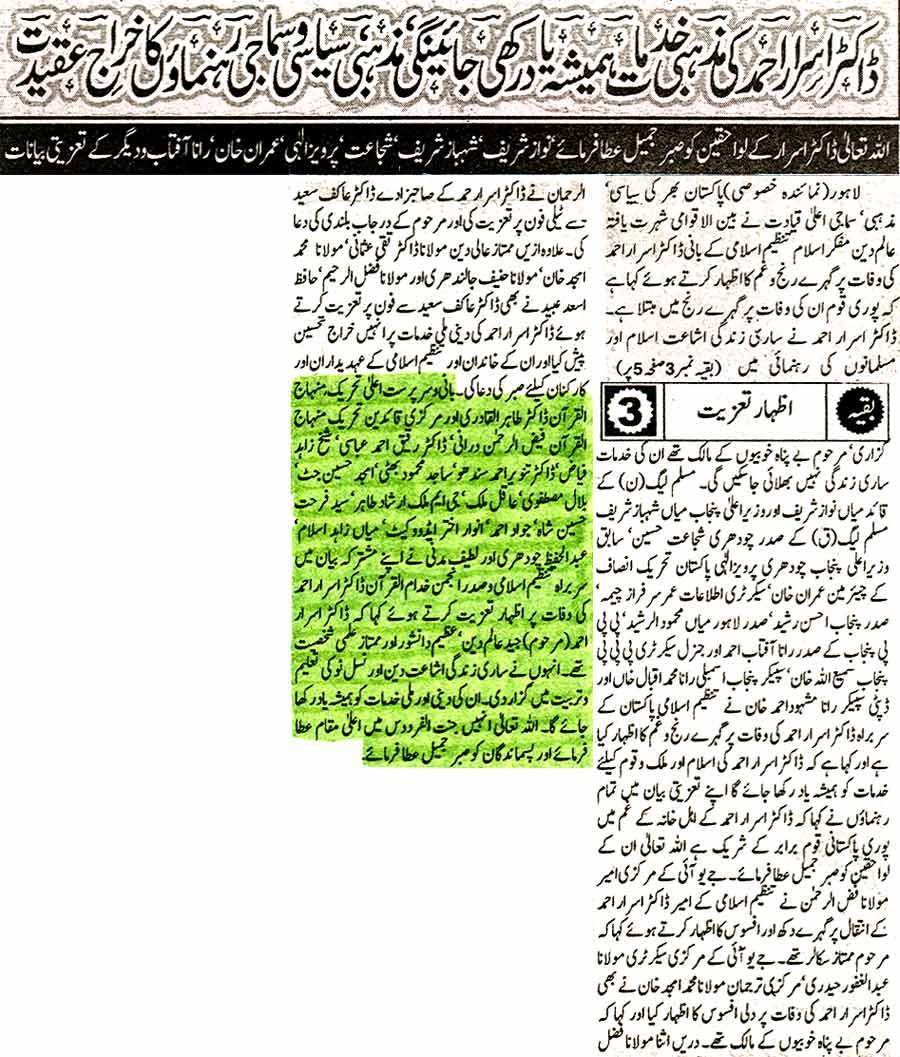Minhaj-ul-Quran  Print Media Coverage Daily Pakistan
