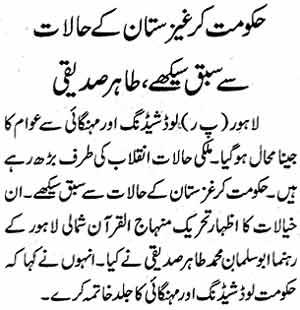 Minhaj-ul-Quran  Print Media CoverageDaliy Waqt Page: 3