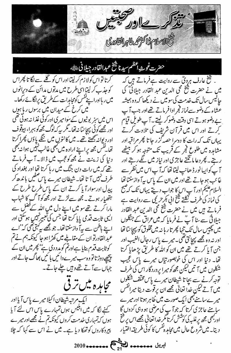 Minhaj-ul-Quran  Print Media Coverage Monthly Raysham Page: 21