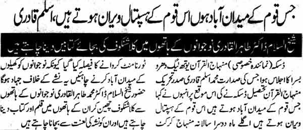 Minhaj-ul-Quran  Print Media Coverage Daily Asas