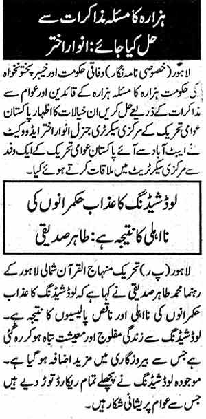 Minhaj-ul-Quran  Print Media Coverage Daily Nawa-i-Waqt Page: 19, 13