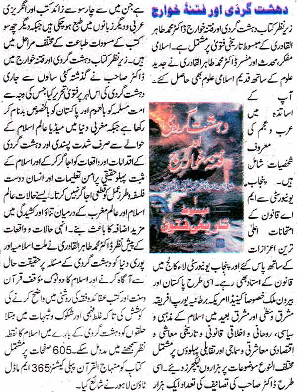Minhaj-ul-Quran  Print Media CoverageSunday Magazine Nawa-i-Waqt