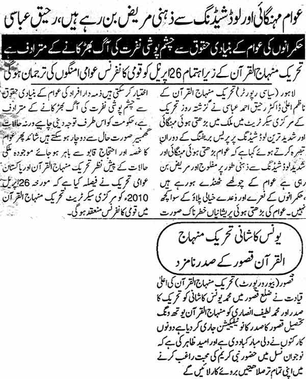 Minhaj-ul-Quran  Print Media CoverageDaily Din Page: 2, 4
