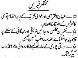 Minhaj-ul-Quran  Print Media Coverage Daily Jang Page: 3
