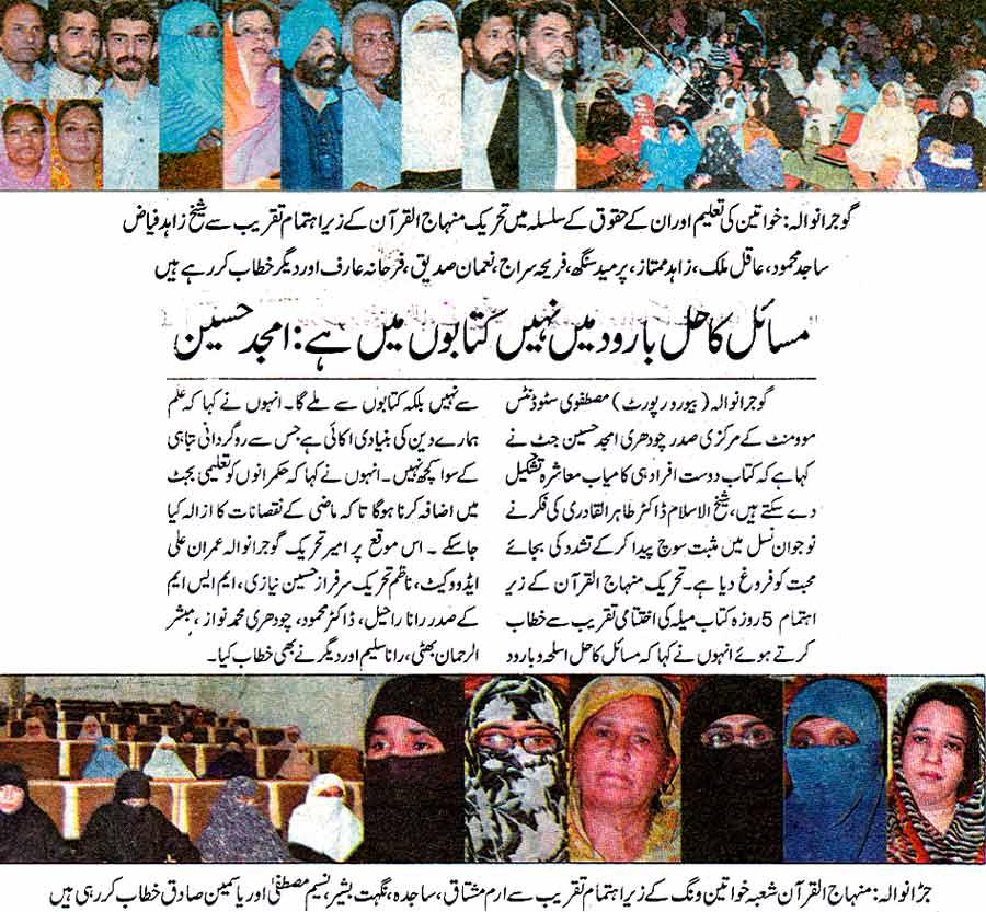 Minhaj-ul-Quran  Print Media Coverage Daily Waqt Page: 4, 5