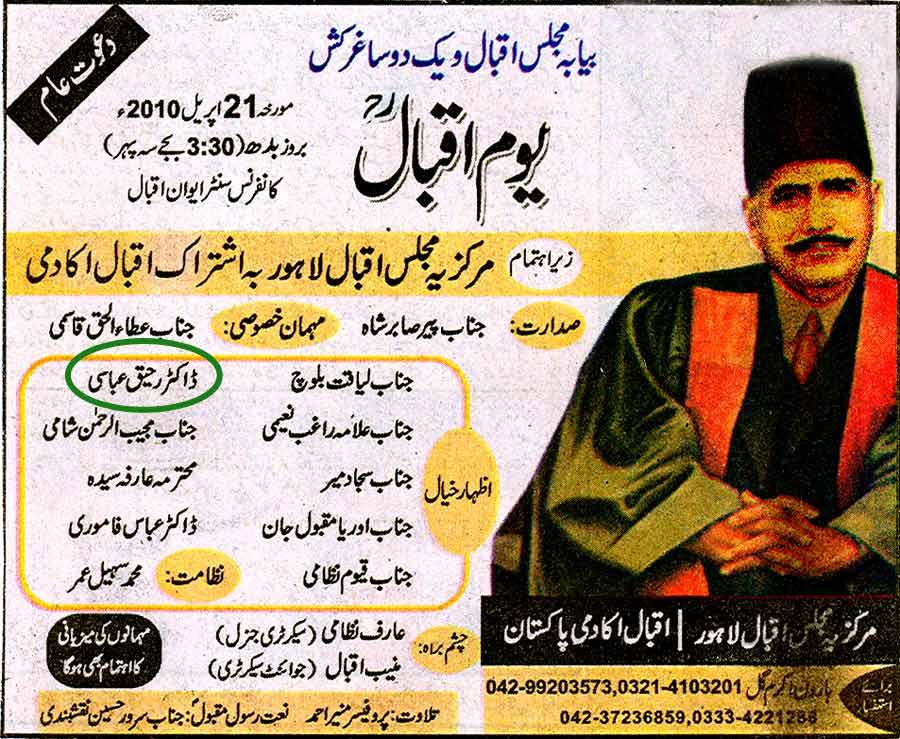Minhaj-ul-Quran  Print Media CoverageDaily Jang Back Page