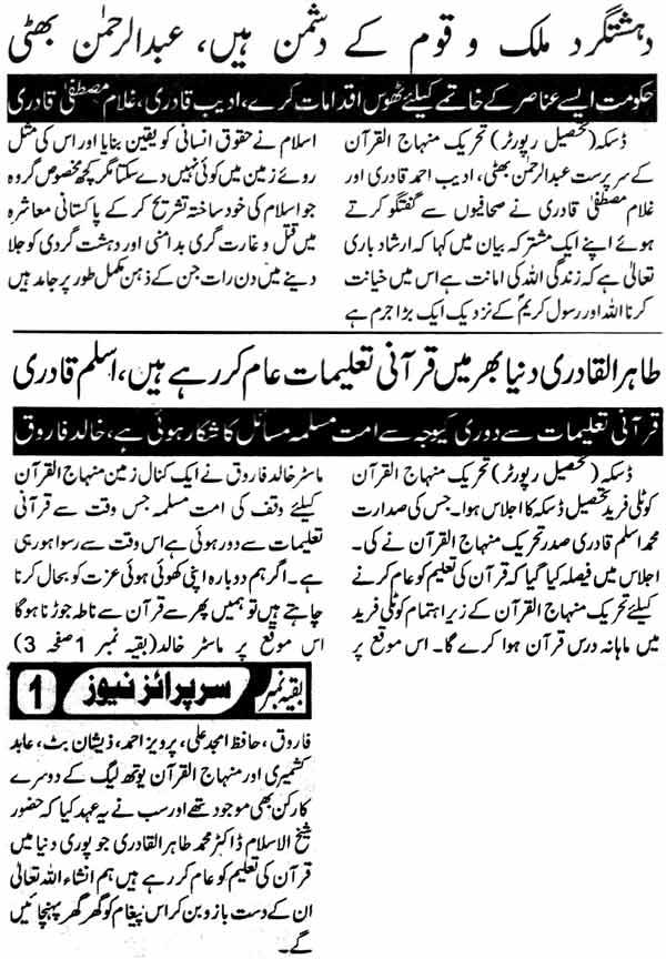 Minhaj-ul-Quran  Print Media Coverage Daily Surprise News Gujarnawala