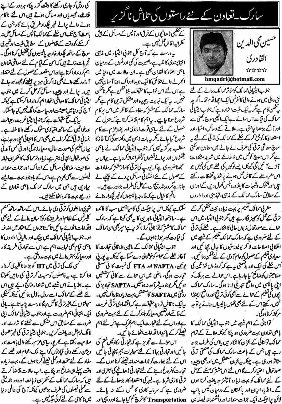 Minhaj-ul-Quran  Print Media Coverage Daily Jang Editorial Page