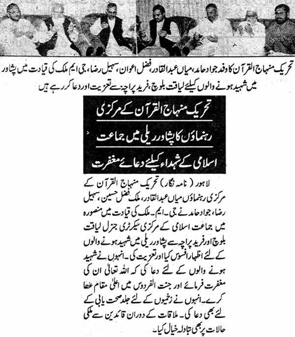 Minhaj-ul-Quran  Print Media Coverage Daily Jinnah Page: 5