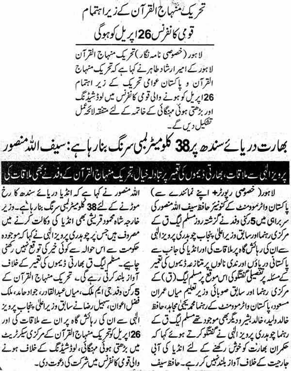 Minhaj-ul-Quran  Print Media Coverage Daily Nawa-i-Waqt Page: 2, 7
