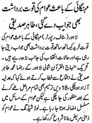 Minhaj-ul-Quran  Print Media Coverage Daily Waqt Page: 3