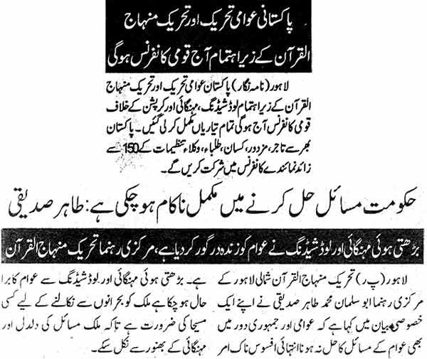Minhaj-ul-Quran  Print Media CoverageDaily Pakistan Page: 2, 7