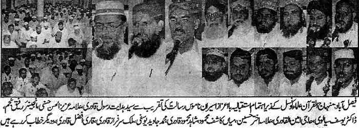 Minhaj-ul-Quran  Print Media CoverageDaily Rehbar Faisalabad
