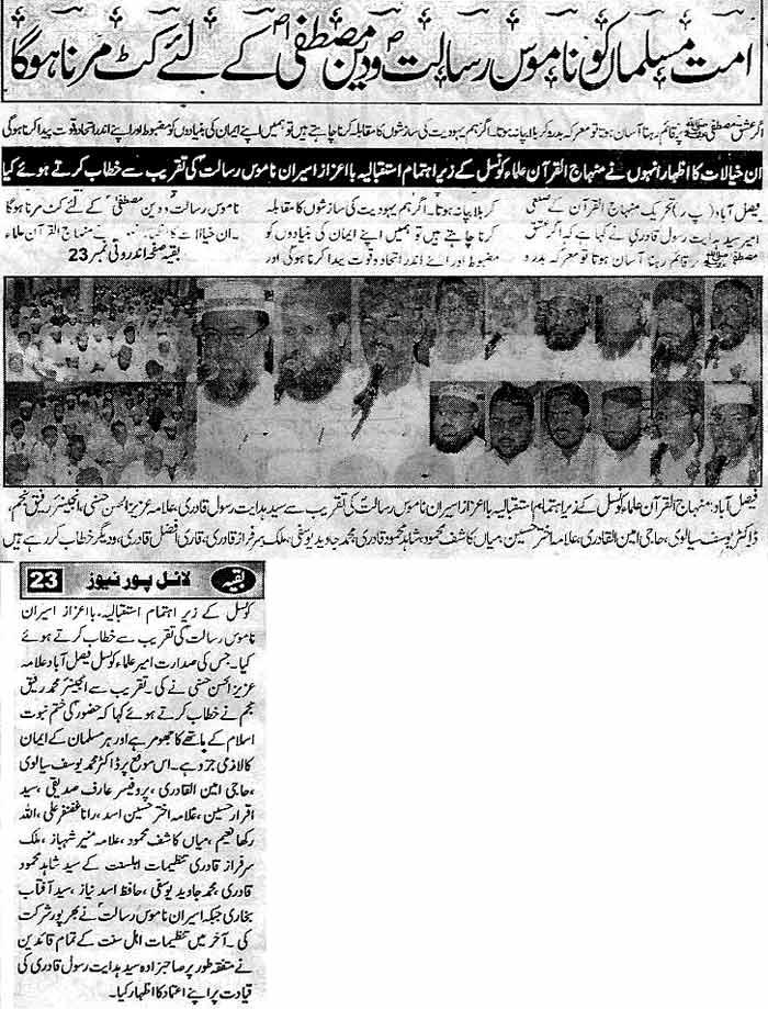 Minhaj-ul-Quran  Print Media CoverageDaily Lyallpur News Faisalabad