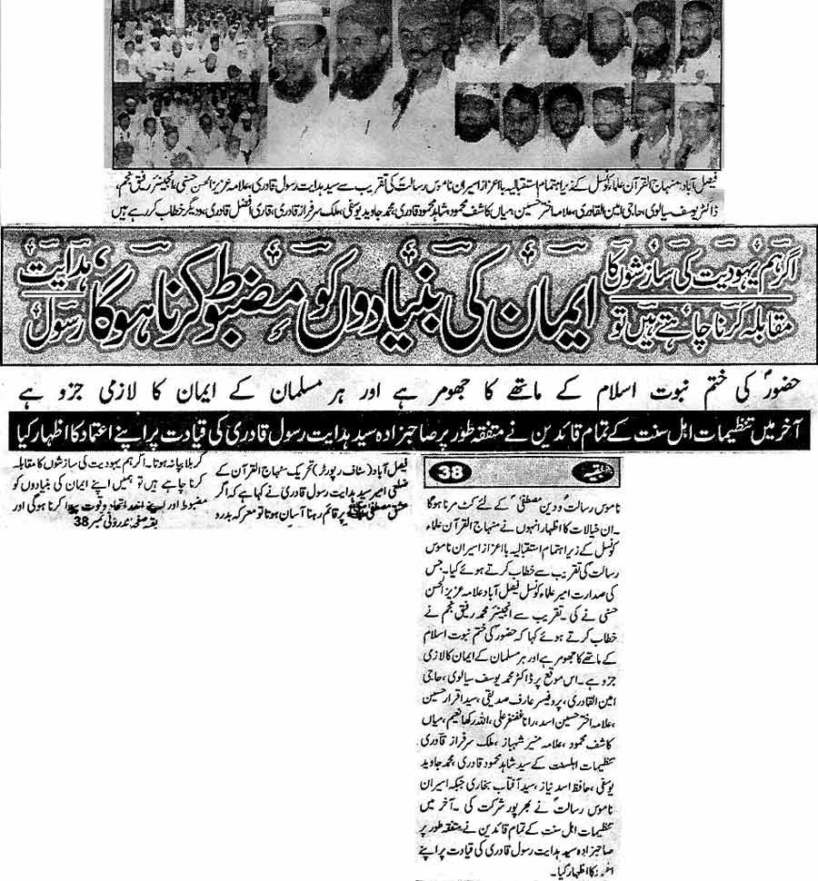 Minhaj-ul-Quran  Print Media CoverageDaily Media Pakistan Faisalabad