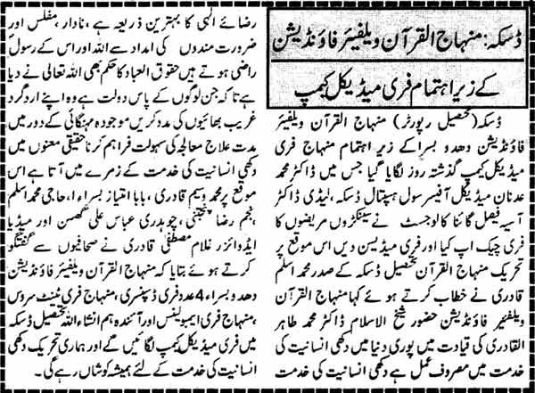 Minhaj-ul-Quran  Print Media CoverageDaily Taqat Sialkot