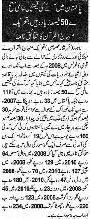 Minhaj-ul-Quran  Print Media Coverage Daily Nawa-i-Waqt Page: 2