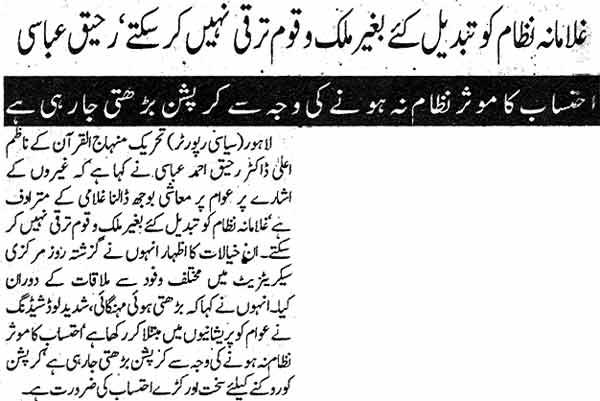 Minhaj-ul-Quran  Print Media Coverage Daily Pakistan Page: 3
