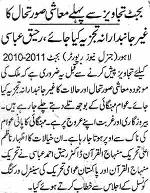 Minhaj-ul-Quran  Print Media CoverageDaily Express Page: 9