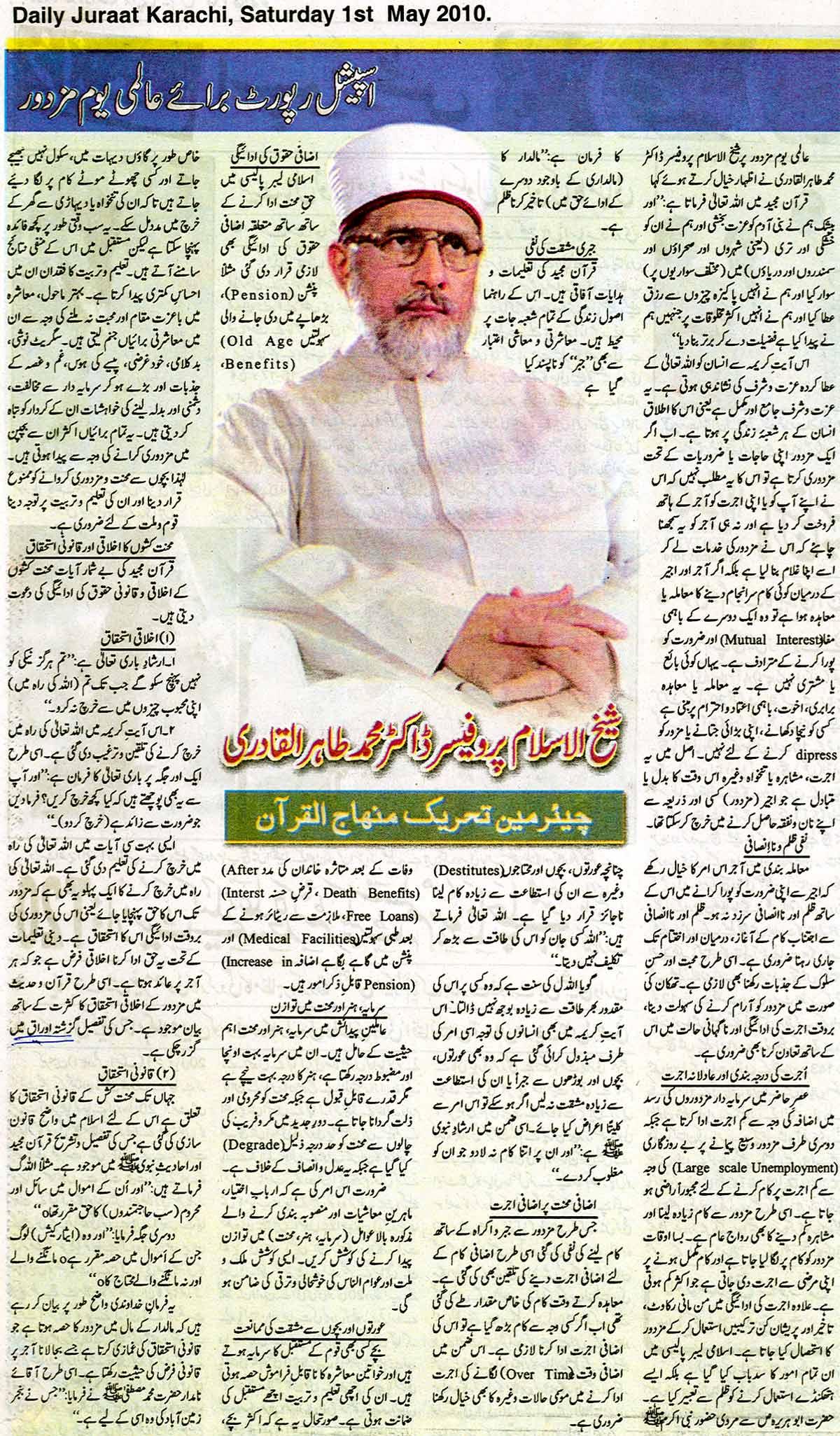 Minhaj-ul-Quran  Print Media Coverage Daily Juraat Karachi