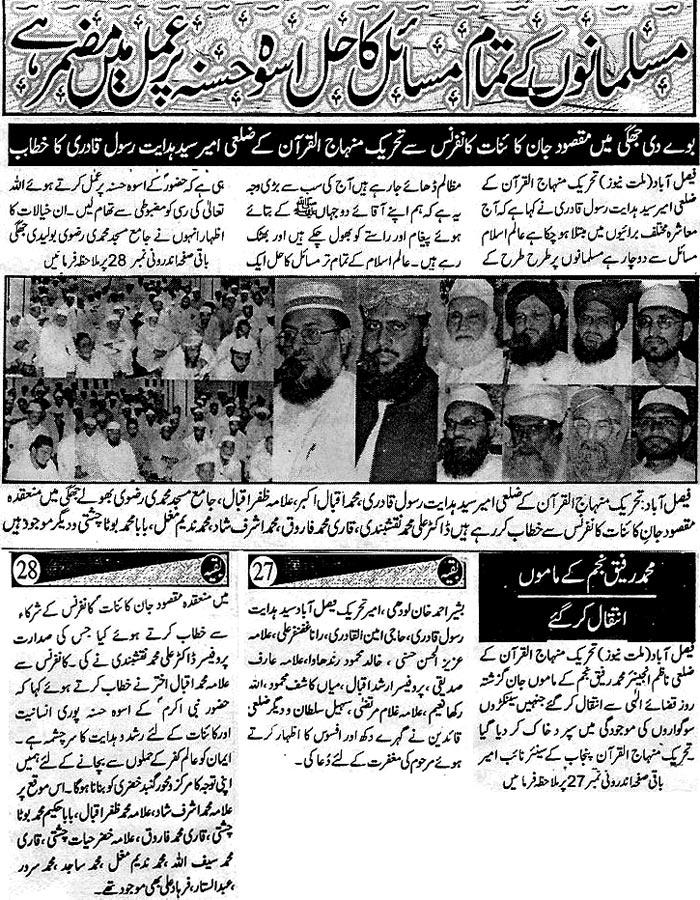 Minhaj-ul-Quran  Print Media Coverage Daily Millat Faisalabad