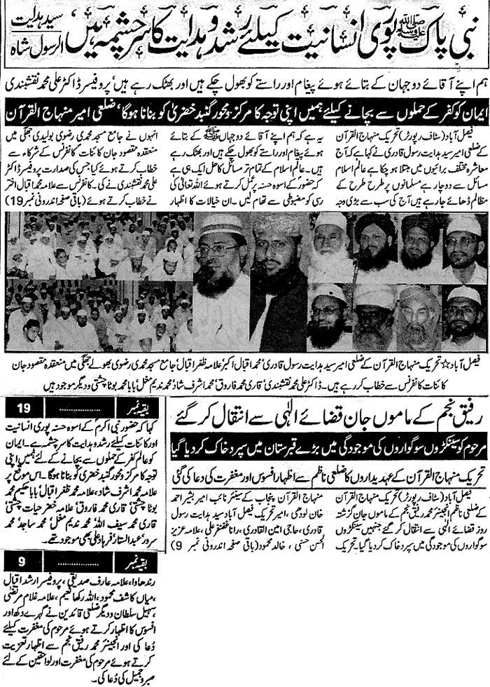 Minhaj-ul-Quran  Print Media Coverage Daily Paigham Faisalabad