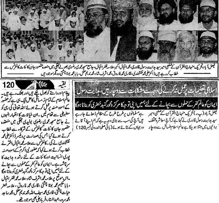 Minhaj-ul-Quran  Print Media Coverage Daily Aman Faisalabad