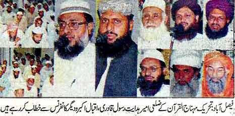 Minhaj-ul-Quran  Print Media Coverage Daily Ausaf Faisalabad