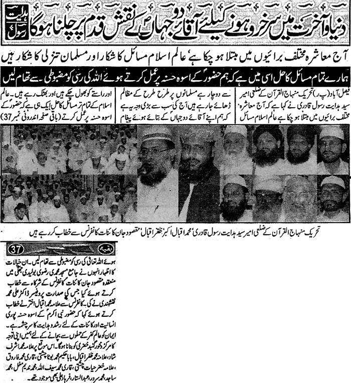 Minhaj-ul-Quran  Print Media CoverageDaily Har Lamha Faisalabad
