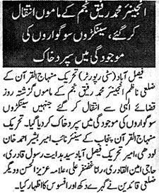 Minhaj-ul-Quran  Print Media Coverage Daily Khabrain Faisalabad