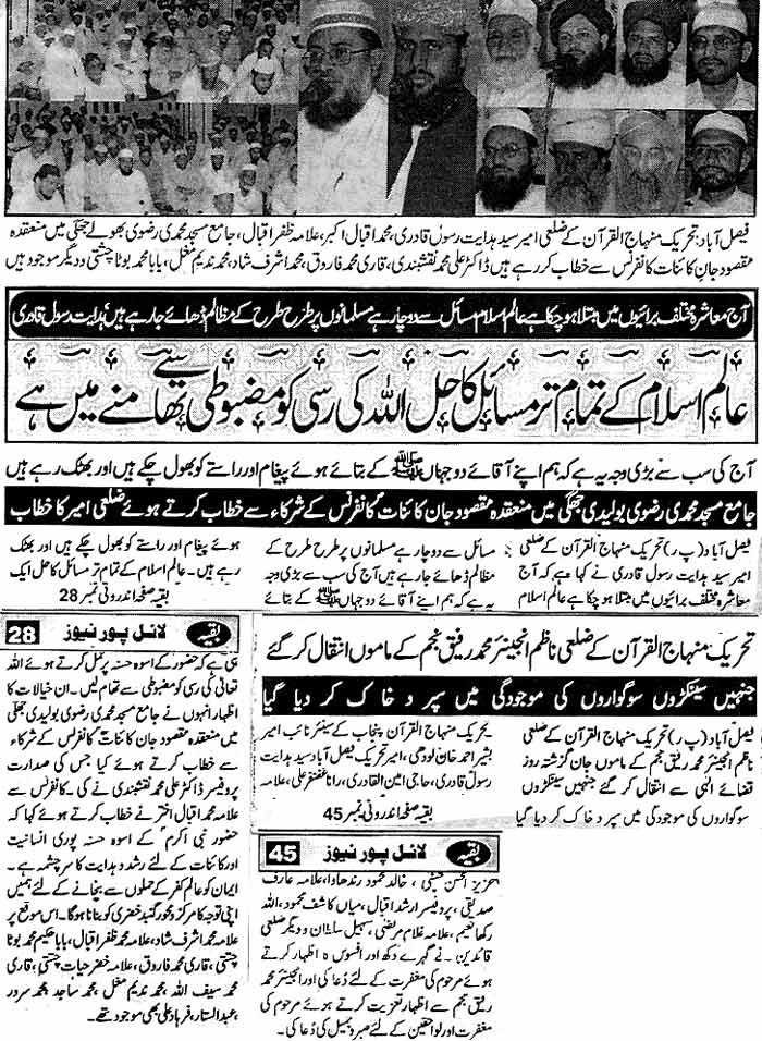 Minhaj-ul-Quran  Print Media Coverage Daily Lyallpur News Faisalabad