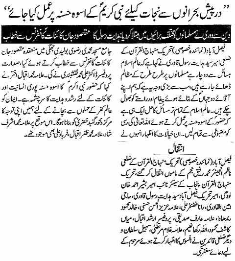 Minhaj-ul-Quran  Print Media Coverage Daily Nawa-i-Waqt Faisalabad
