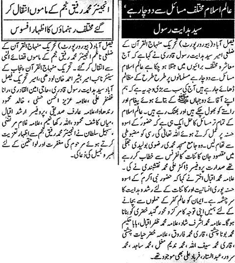 Minhaj-ul-Quran  Print Media Coverage Daily Pakistan Faisalabad