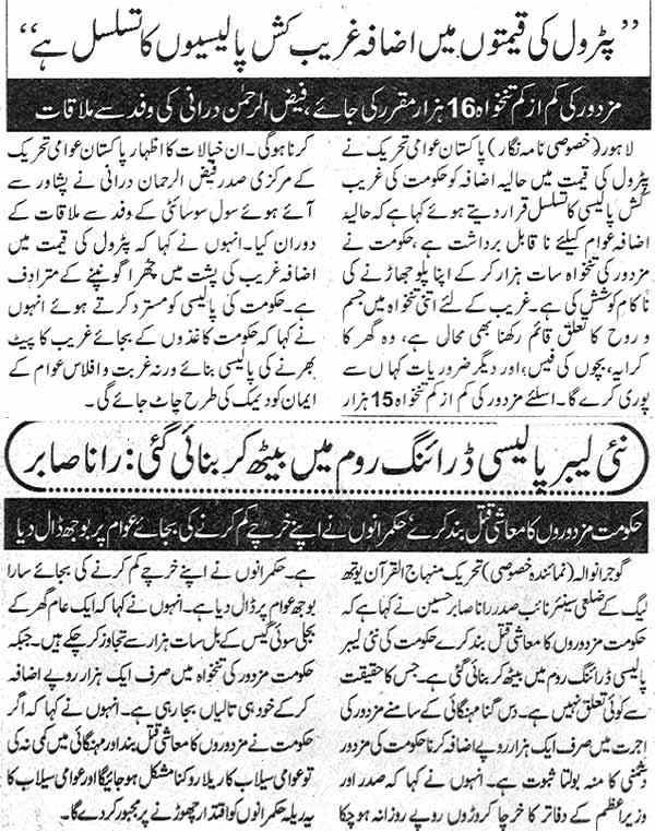 Minhaj-ul-Quran  Print Media Coverage Daily Nawa i Waqt Page: 6