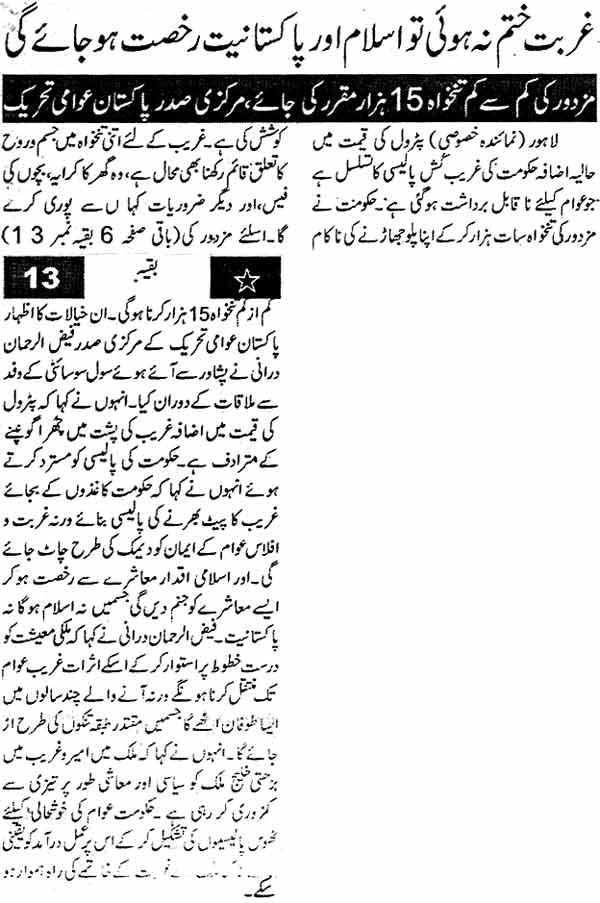 Minhaj-ul-Quran  Print Media Coverage Daily Islamabad Times Page: 8