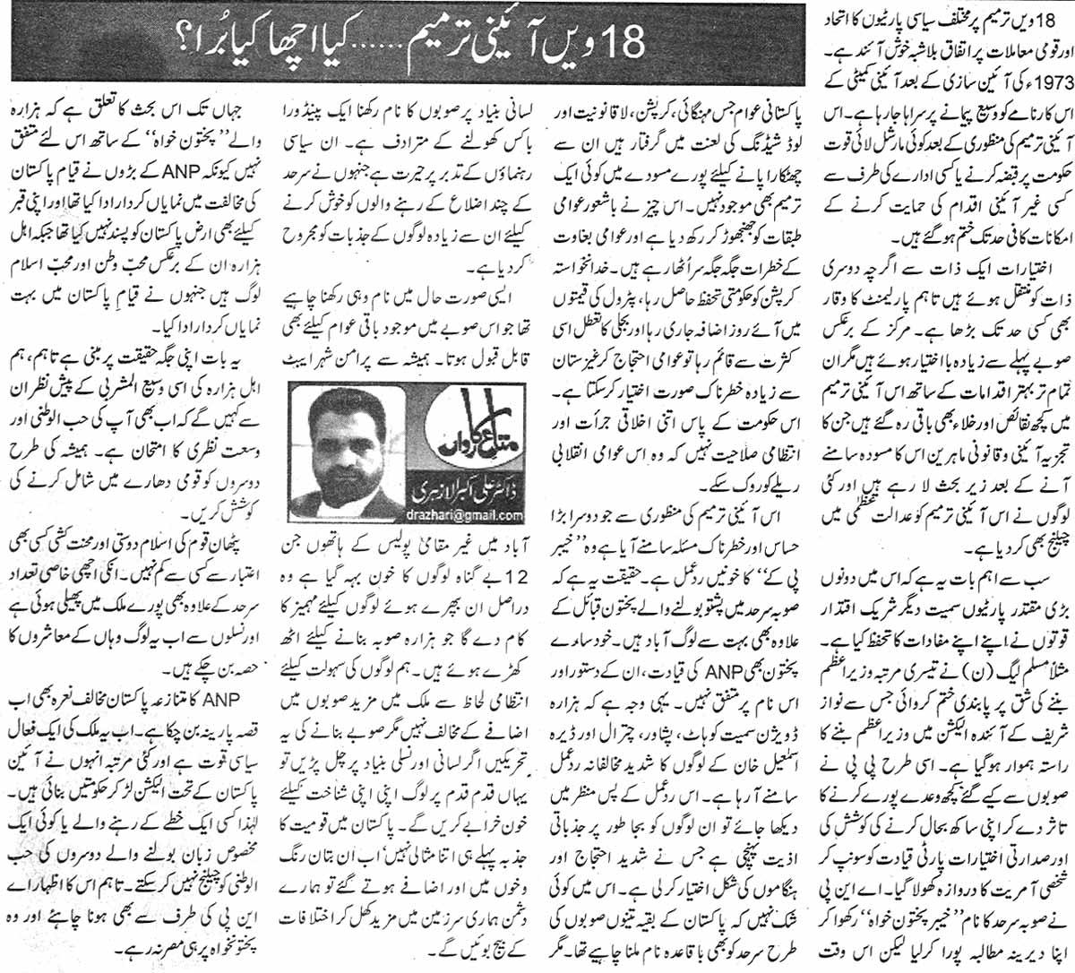 Minhaj-ul-Quran  Print Media CoverageDaily Nawa i Waqt Editorial Page