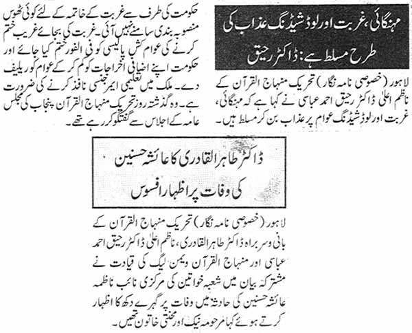 Minhaj-ul-Quran  Print Media CoverageDaily Nawa i Waqt Page: 10