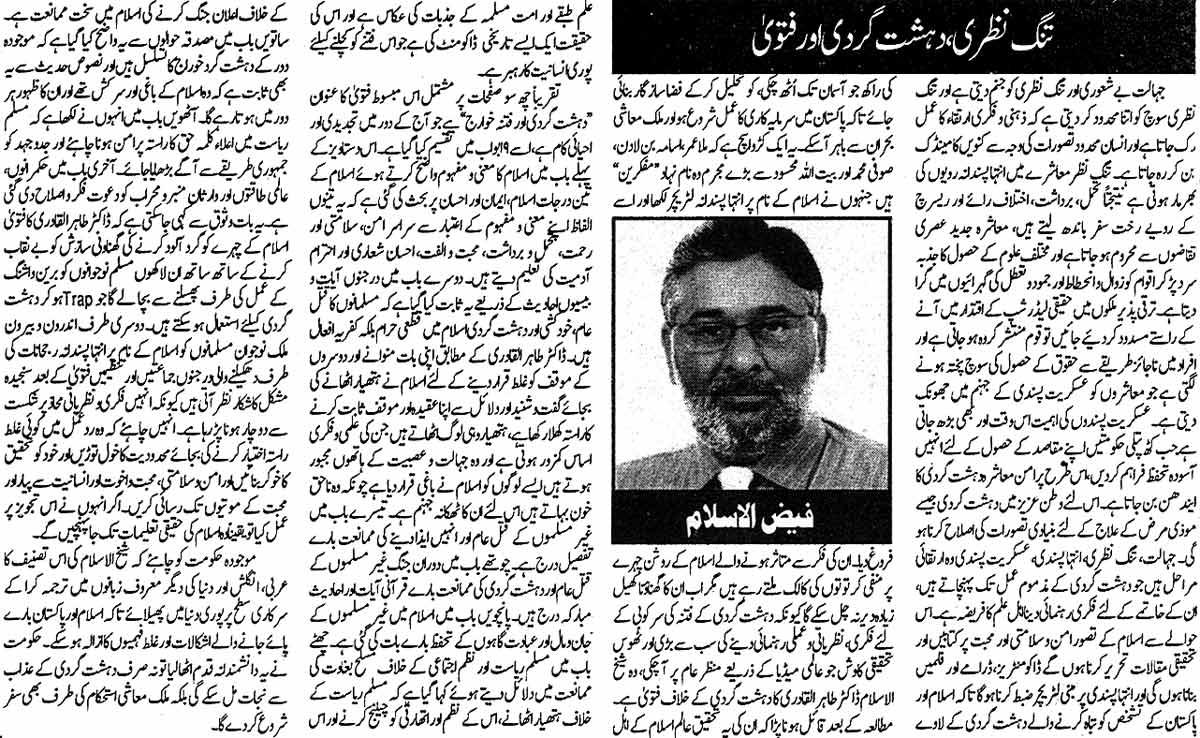 Minhaj-ul-Quran  Print Media CoverageDaily Din Editorial Page