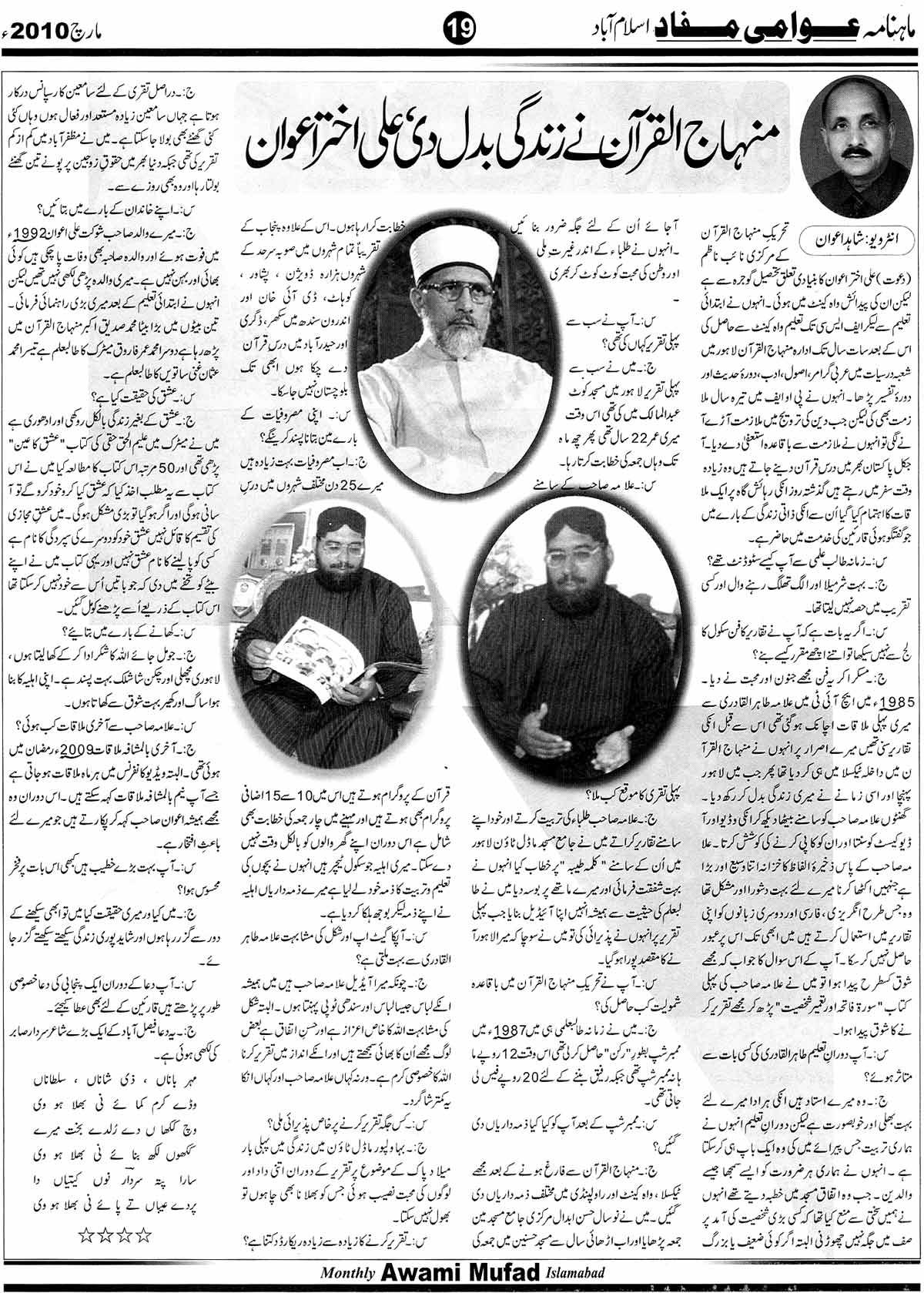 Minhaj-ul-Quran  Print Media Coverage Monthly Awami Mufad Islamabad Page: 19