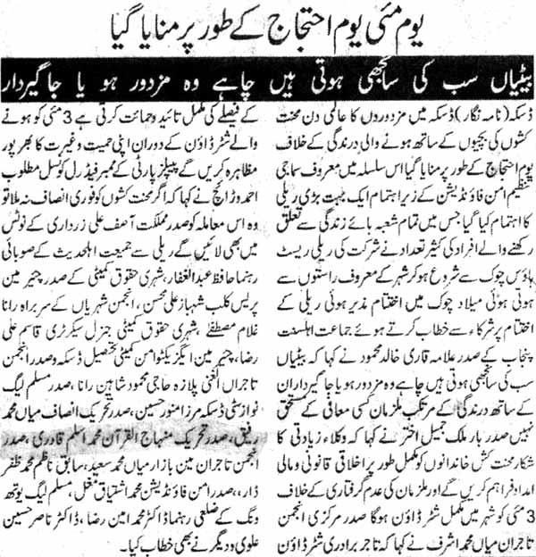 Minhaj-ul-Quran  Print Media Coverage Daily Peoples Talk Gujranwala Page: 2
