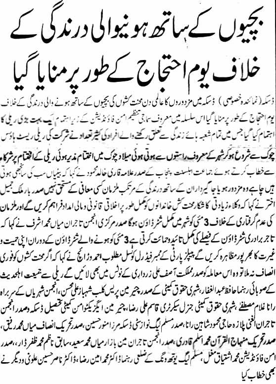 Minhaj-ul-Quran  Print Media CoverageDaily Stop News Front Page