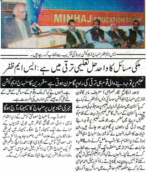 Minhaj-ul-Quran  Print Media Coverage Daily Ausaf Page: 2, 7